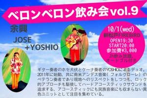Joseyoshio141001minijpgsmall