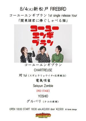 Yoshio20150804