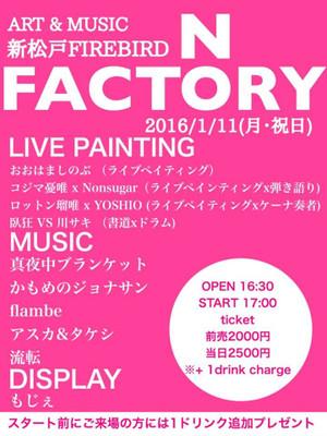 Yoshio20160111