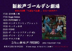 Yoshio160206