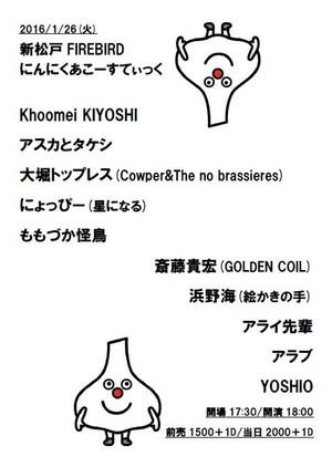 Yoshio160126