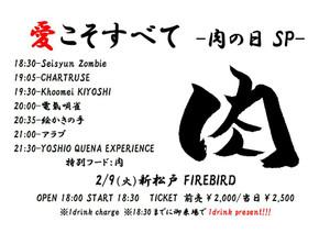 Yoshioquenaexperience160209