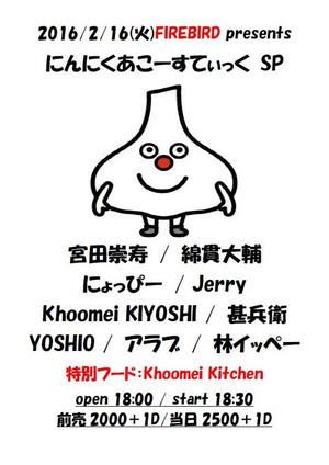 Yoshio160216_2