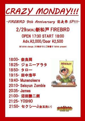Yoshio20160229