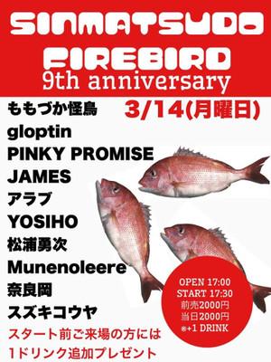 Yoshiofirebird20160314