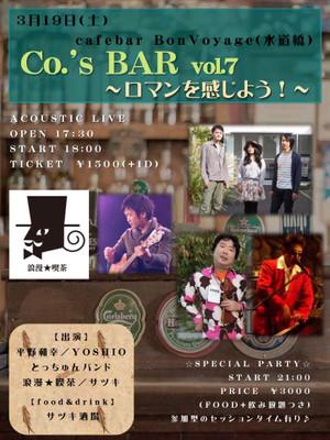 Yoshiosuidoubashi20160319