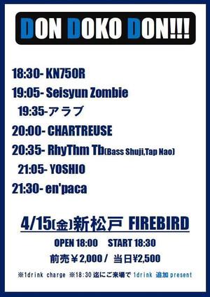Yoshio20150415