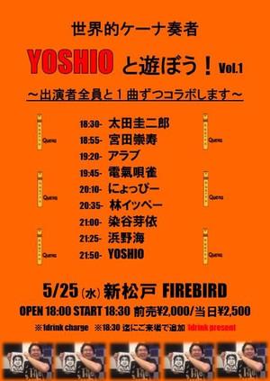 20160525yoshio