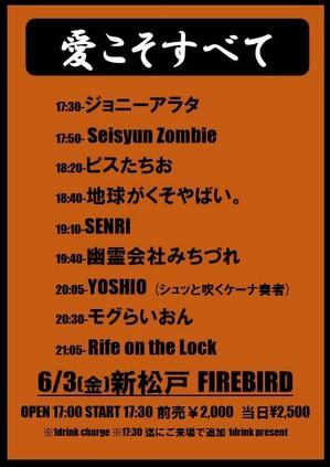 20160603yoshio
