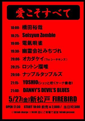 Yoshio20160527
