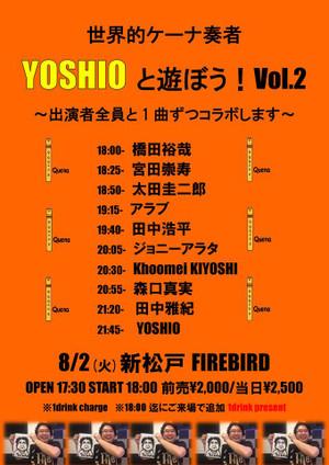 Yoshio20160802