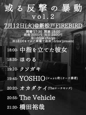 Yoshio20160712