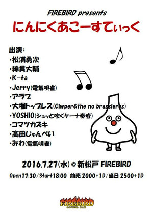 Yoshio20160727