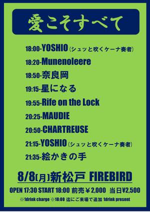 Yoshio20160808