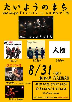 Yoshio20160831