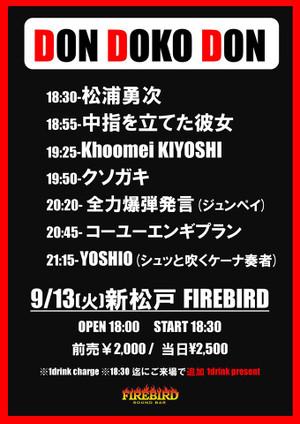 Yoshio20160913
