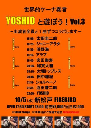 Yoshio20161005