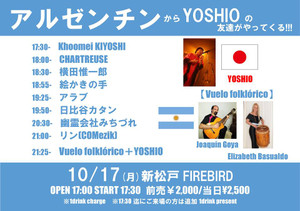 Yoshio20161017