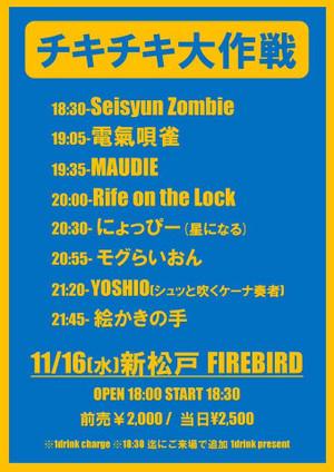 Yoshio20161116