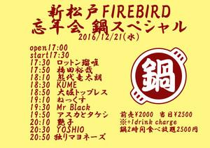 Yoshio20161221_2
