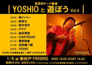 Yoshio20170106