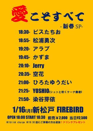 Yoshio20170116