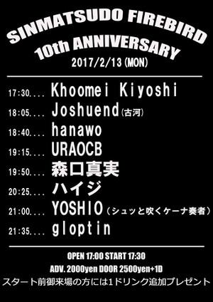 Yoshio20170213