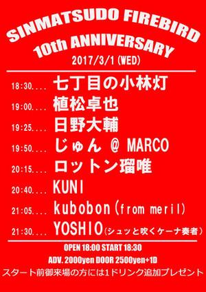 Yoshio20170301