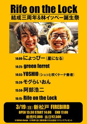 Yoshio20170319