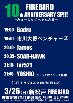 Yoshio20170326