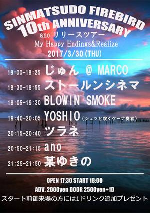 Yoshio20170330
