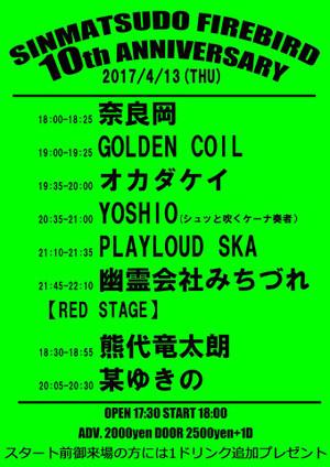 Yoshio20170413