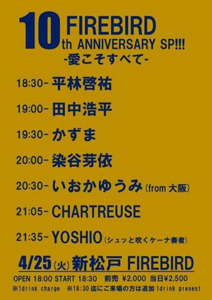 Yoshio20170425