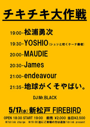 Yoshio20170517