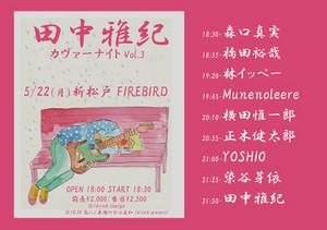 Yoshio20170522