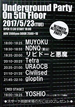 Yoshio20170523