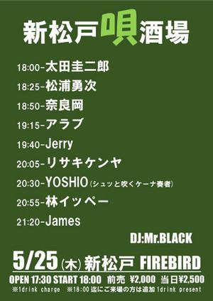 Yoshio20170525
