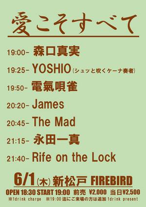 Yoshio20170601