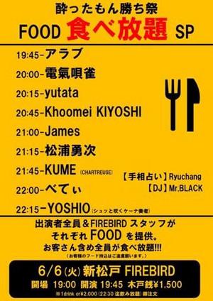 Yoshio20170606