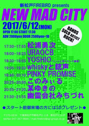 Yoshio20170612