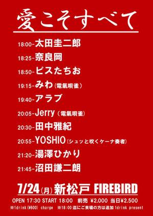 Yoshio20170724