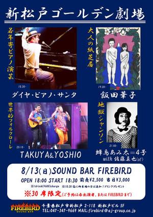 Takuyayoshio20170813