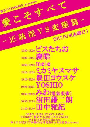 Yoshio20170809