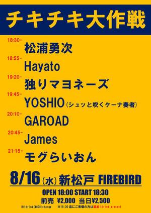 Yoshio20170816