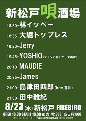 Yoshio20170823_2
