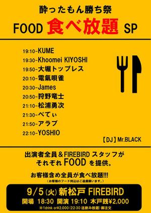 Yoshio20170905