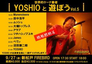 Yoshio20170927