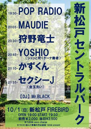 Yoshio20171001