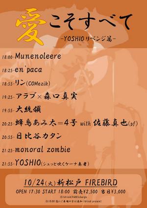 Yoshio20171024