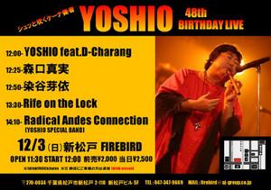 Yoshio20171203